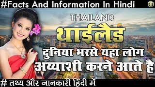 Amazing Facts About Thailand In Hindi 2018 थाईलैंड देश के रोचक तथ्य