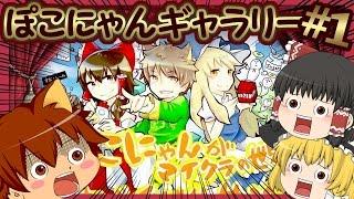 getlinkyoutube.com-【ぽこくら#43】イラスト紹介!【マインクラフト】ゆっくり実況プレイ