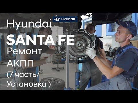 Ремонт коробки передач на Hyundai SANTA FE (7 часть)