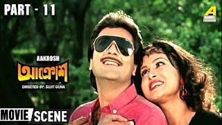 Aakrosh | আক্রোশ - Bengali Movie Part - 11/14