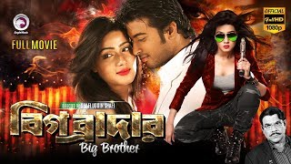 Big Brother (2015) | Bangla Movie | Mahiya Mahi, Shipan | Eagle Movies (OFFICIAL BANGLA MOVIE) width=