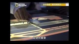getlinkyoutube.com-20121118 - CH18國家地理頻道:(空中浩劫11)新加坡航空006號班機