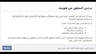 getlinkyoutube.com-كيفية تخطي اختبار الهوية على الفيس بوك 2015