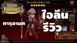 getlinkyoutube.com-Seven Knights ไทย ไอลีน รีวิว วิเคราะห์ เจาะลึก