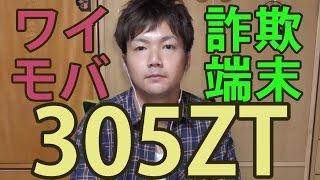 getlinkyoutube.com-【詐欺商品注意】絶対に契約するな!!! Y-mobileのポケットWi-Fi 305ZT !! 騙された.