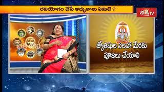 ఆశ్లేష నక్షత్రం వాళ్ళు చంద్రునికి సంబంధించిన పరిహారం చేయండి || Ravi Doshalu || Smt K Bhagyalakshmi