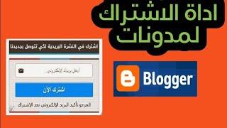 getlinkyoutube.com-طريقة اضافة اداة الاشتراك في القائمة البريدية لمدونات بلوجر www.timanos.com