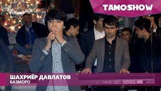 getlinkyoutube.com-Шахриёр Давлатов - Базморо | Shahriyor Davlatov - Bazmoro (2016)
