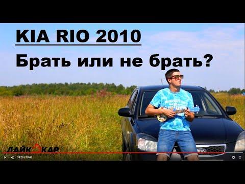 Обзор kia Rio 2010 (киа рио) рестайлинг (история обслуживания в описании (ремонт/запчасти))