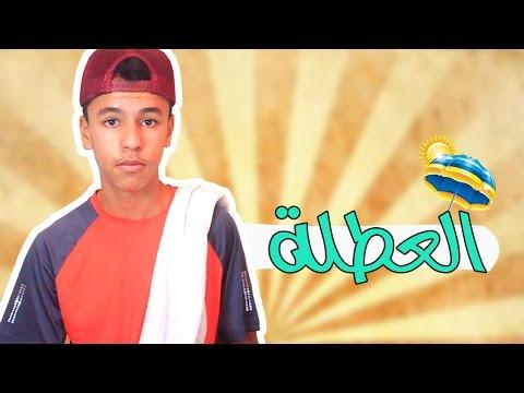 العطلة في المغرب -  مشاركة أيوب بوعويوش في مسابقة اليوتيوبرز (3) vacance au maroc