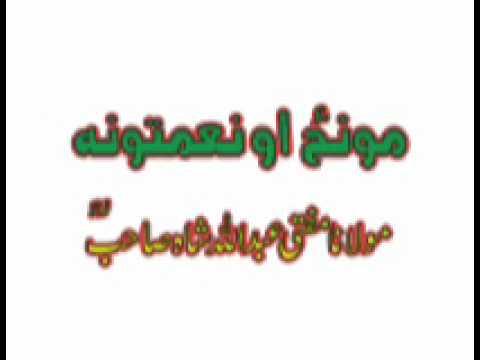Pashto Bayyan Monz Ao Nimatona (Mulana Mufti Abdullah Shah Saheb )