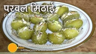 getlinkyoutube.com-Parwal Ki Mithai Recipe - Parwal Sweet Recipe - Pointed Gourd Sweet