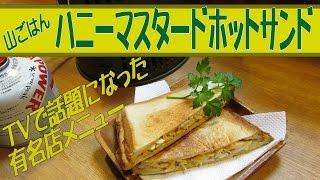 getlinkyoutube.com-山ごはん 「ハニーマスタードチキンホットサンド」 今回のレシピは、TVで紹介されて、 美味しいと絶賛されていたメニューです。