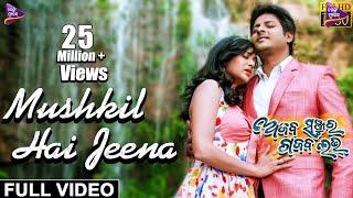 Mushkil Hai Jeena   Official Full Video   Ajab Sanjura Gajab Love   Babushan, Diptirekha