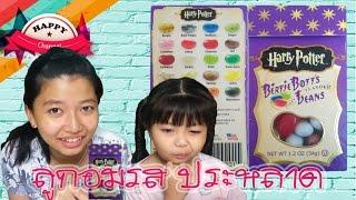 getlinkyoutube.com-รีวิวลูกอม หลากรส Harry Potter พี่ฟิล์ม น้องฟิล์ว Happy Channel