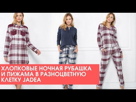 Хлопковые ночная рубашка и пижама в разноцветную клетку Jadea