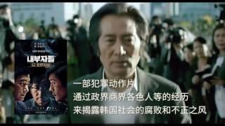 getlinkyoutube.com-韩国电影今年大爆发,这十部必须看