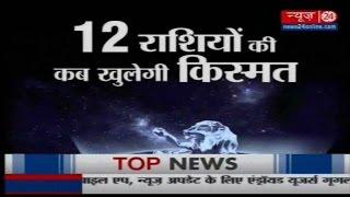 getlinkyoutube.com-Kaalchakra II 12 राशियों की कब खुलेगी किस्मत || 13 Jan 2017 ||