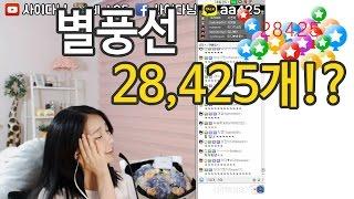 getlinkyoutube.com-사이다님 방송 중 별풍선 28,425개 선물을!! + 엄마 펜팔 썰