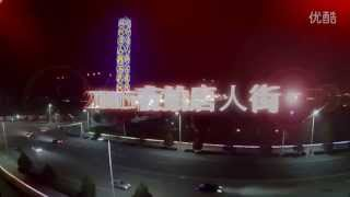 getlinkyoutube.com-唐山运河唐人街(航拍)Tangshan China