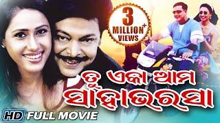TU EKA AMA SAHA BHARASA Odia Full Movie | Siddhant & Jyoti | Sarthak Music