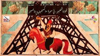 أبو فاكر فوياج - 08 - نهاية التعبير، في سيرة ماكسيميليان روبسبير