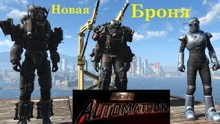 getlinkyoutube.com-Fallout 4 Automatron Новая Броня