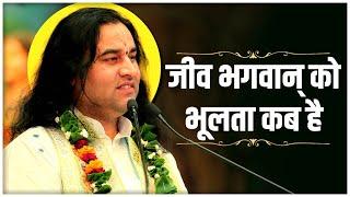 जीव भगवान् को भूलता कब है || SHRI DEVKINANDAN THAKUR JI MAHARAJ