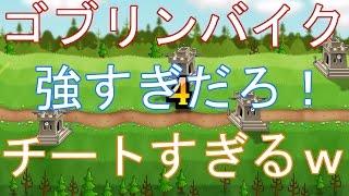 getlinkyoutube.com-【城ドラ実況】【城とドラゴン】ゴブリンバイクはやっぱりチート級な強さ!格上にも勝てるんです!この活躍を見てくれ!