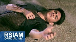 หมาตัวเก่า : พจน์ สุวรรณพันธ์ อาร์ สยาม [Official MV]