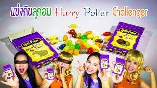 getlinkyoutube.com-แข่งกิน ลูกอม Harry Potter Challenger กับพี่เฟิร์น 108Life