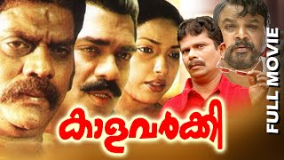 getlinkyoutube.com-Malayalam Full Movie | Kaala Varkey -  Jagathi Sreekumar, Suvarna