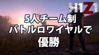 getlinkyoutube.com-【H1Z1】5人チーム制バトルロワイヤルで優勝【実況】