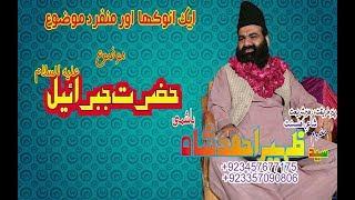 HAZRAT JIBREEL A.S by syed zaheer ahmad shah Al hashmi sahib