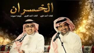 getlinkyoutube.com-راشد الماجد و أحمد الهرمي - الخسران (حصرياً) | 2016
