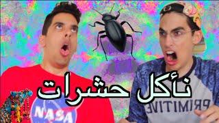 getlinkyoutube.com-نأكل حشرات | اكلنا عقرب !!!