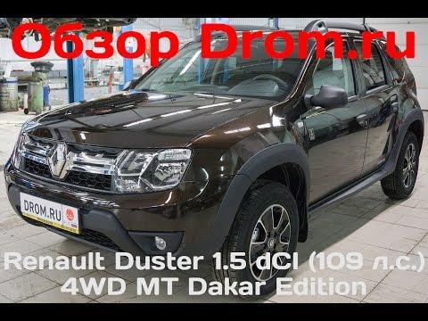 Renault Duster 2017 1.5 dCI (109 л.с.) 4WD MT Dakar Edition - видеообзор