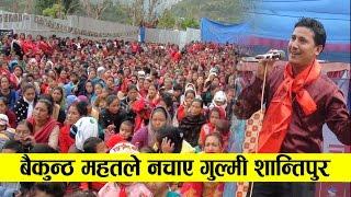 getlinkyoutube.com-बैकुण्ठ महत संगै नाच्यो गुल्मी शन्तिपुर HAMI NEPALI  Baikuntha mahat Live at Gulmi Shantipur