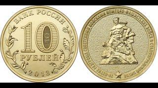 getlinkyoutube.com-10 рублей юбилейные (2000 - 2014 серия знаменательные даты)