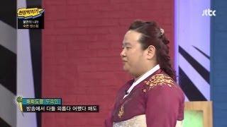 유세윤도!! 김국진도!! 매화도령의 점괘에 깜짝 놀랐다 - 현장박치기 38회