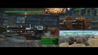 getlinkyoutube.com-Fallout 4 Необычные и Редкие Виды Оружия с Модификациями часть 2