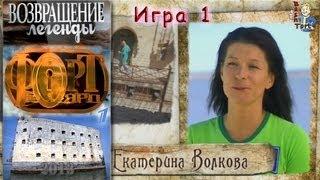 Форт Боярд [Возвращение легенды] (16.02.2013) Игра 1