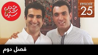 getlinkyoutube.com-ChandShanbeh S2 – EP25- FARSI1 / چندشنبه باسینا – فصل دوم – قسمت بیست و پنجم