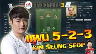 getlinkyoutube.com-แผน FIFA Online 3 - แผน 5-2-3 KIM SEUNG SEOP คนที่เค้าว่าเก่งสุดในโลก