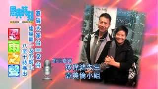 getlinkyoutube.com-《恩典時刻 - 恩雨之聲》第十六集 - 孫偉鴻 袁美倫夫婦 (數碼電台節目重溫)