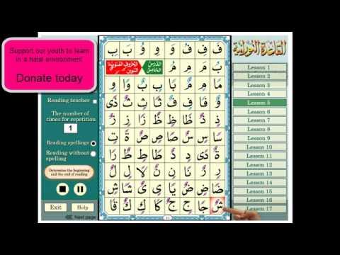 Al Noorania Lesson 5 - Learning to Read Arabic with Qaidah Al Nourania