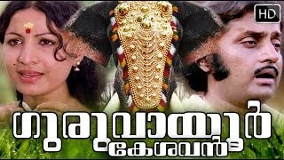 getlinkyoutube.com-Guruvayoor Kesavan Malayalam Full Movie High Quality