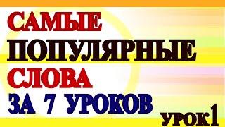 getlinkyoutube.com-Учим Английские Слова -УРОК1- 100 СЛОВ с ПЕРЕВОДОМ для начинающих, детей - Разговорный английский