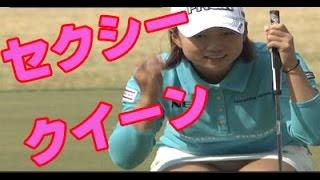 女子ゴルフ 原江里菜 セクシーショット炸裂!ゴキゲンなサウンドに乗せたショットダイジェスト