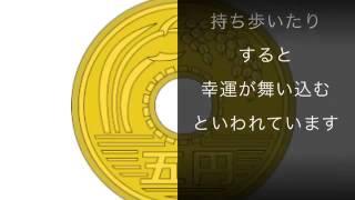 getlinkyoutube.com-ピカピカ五円玉のおまじない【幸運を呼ぶおはなし】